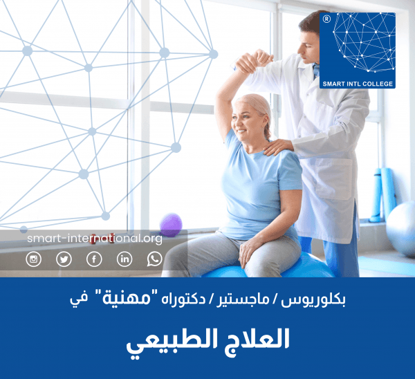 Department of Physiotherapy
