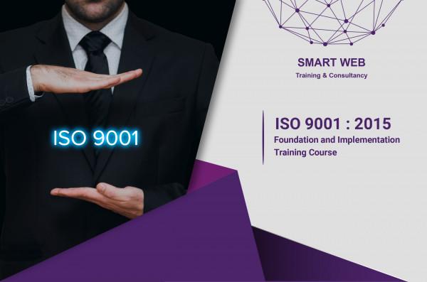 نظام إدارة الجودة -  دورة تدريبية أساسية - ISO 9001:2015