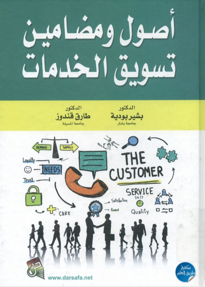The origins and contents of the marketing of services