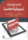 Contemporary Marketing Issues and Applications